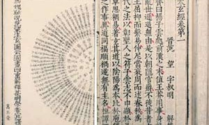i-ching-historic-record-small-300